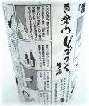画像2: どぶろく百楽門 生原酒 水?造り 1800ml /開栓注意書を良くお読みになって気をつけて (2)