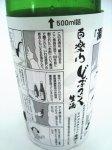 画像2: どぶろく百楽門 生原酒 水もと造り 500ml /開栓注意書を良くお読みになって気をつけて (2)