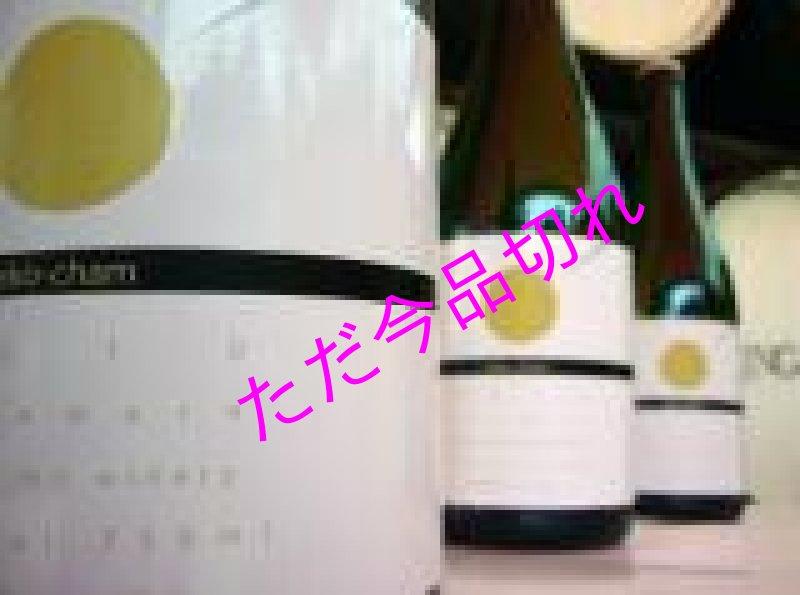 画像1: 大阪のシャンパン たこしゃん750ml!!! (1)