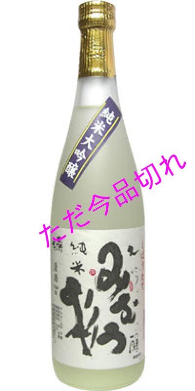 画像1: 純米大吟醸・しぼりたて 1.8L (1)