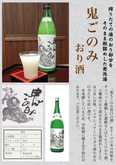 画像1: 鬼ごのみ1.8lおり酒