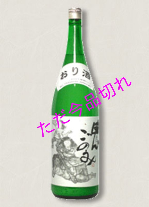 画像1: 鬼ごのみ1.8lおり酒 (1)