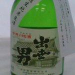 画像2: 河合酒造出世男無濾過純米生酒720ml (2)