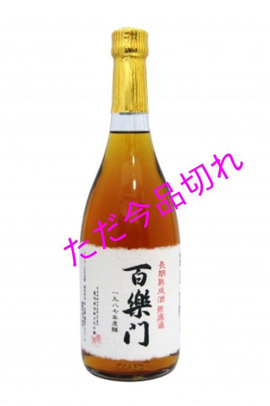 画像1: 百楽門長期熟成酒720ml1987年製 箱付 (1)