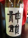 画像1:  神韻50%1800ml純米酒   (1)