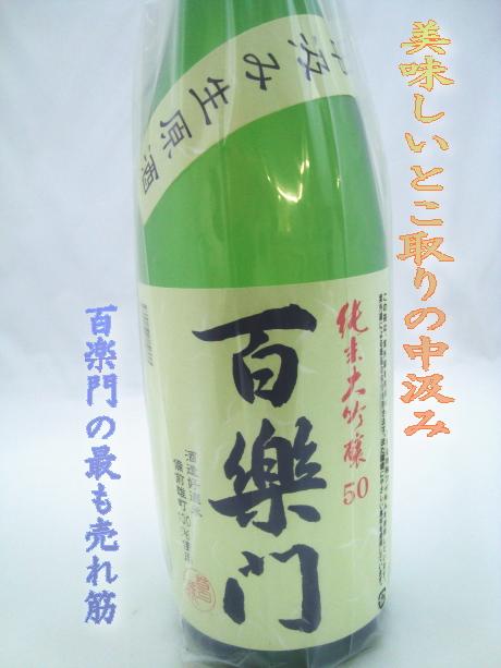 画像1: 純米大吟醸生原酒 百楽門中汲み1800ml /葛城酒造の最も売れ筋、クール必須です。< (1)