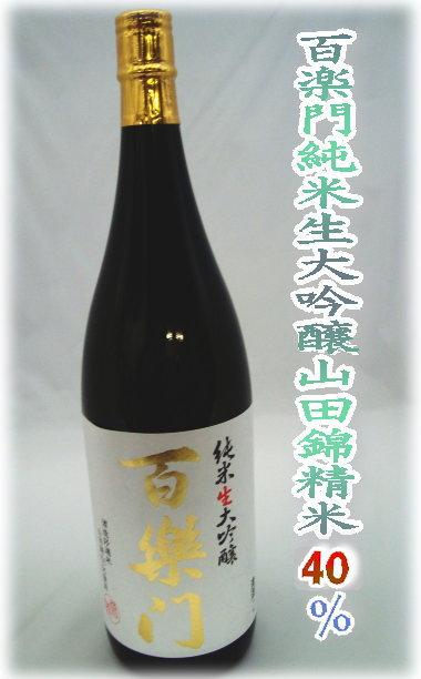 画像1: 贅沢 純米生大吟醸 百楽門  山田錦40%真精精米1800ml /麹から手造りで丁寧に醸し上げ (1)