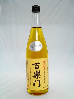 画像1: 百楽門純米古酒720ml (1)