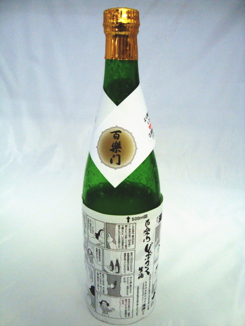 画像1: どぶろく百楽門 生原酒 水もと造り 500ml /開栓注意書を良くお読みになって気をつけて (1)