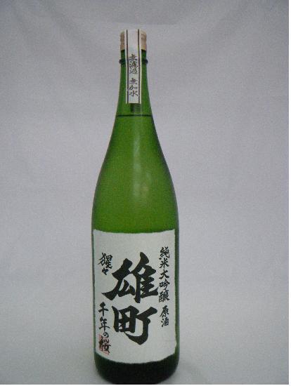 画像1: 猩々千年の桜雄町純米大吟醸原酒1800ml (1)