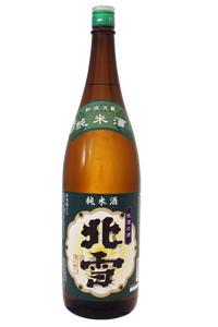 画像1: 清酒 北雪 純米1800ml (1)