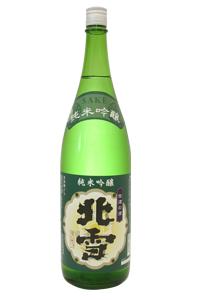 画像1: 清酒 北雪 純米吟醸1800ml (1)