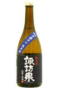 画像1: 諏訪泉 芳醇辛口 純米酒720ml (1)