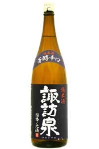 画像1: 諏訪泉 芳醇辛口 純米酒1800ml (1)