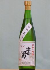 画像1: 出世男ひやおろし720ml 要冷蔵 (1)
