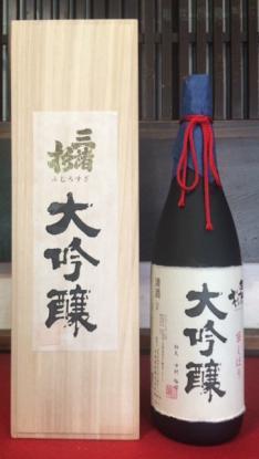 画像1: 三諸杉 袋しぼり 大吟醸 1.8L (1)