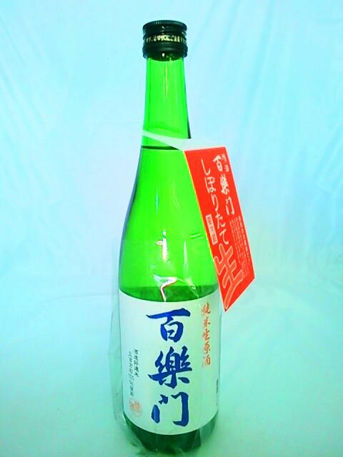 画像1: 2018初しぼり|純米生原酒 百楽門五百万100%720ml (1)