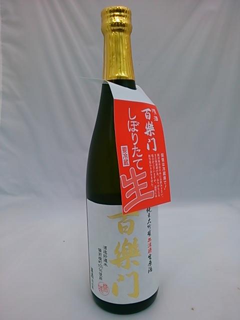 画像1: 贅沢 純米生大吟醸 百楽門 備前雄町40%真精精米720ml /麹から手造りで丁寧に醸し上げ (1)