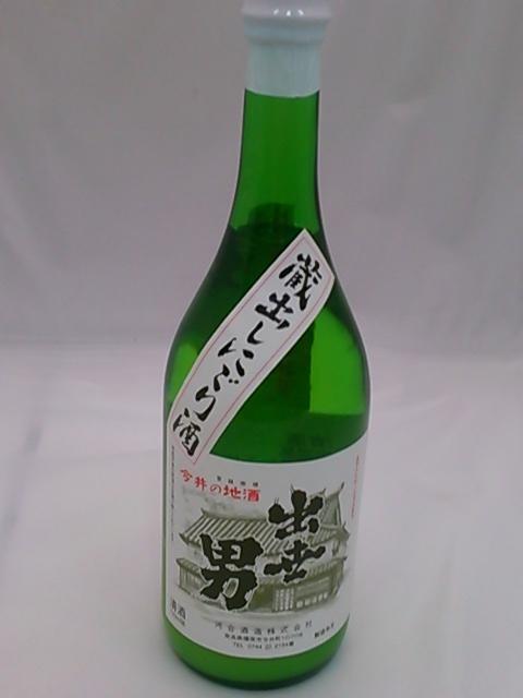 画像1: 限定秘酒  河合酒造 出世男 普通酒 生濁り酒720ml (1)