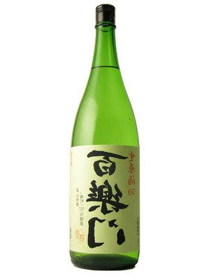 画像1: 裏 百楽門 雄町50%磨き 生原酒 1800ml (1)