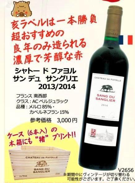 画像1: 平成最後亥年のワイン シャトー ド ファヨル サン デュ サングリエ6本木箱入り (1)