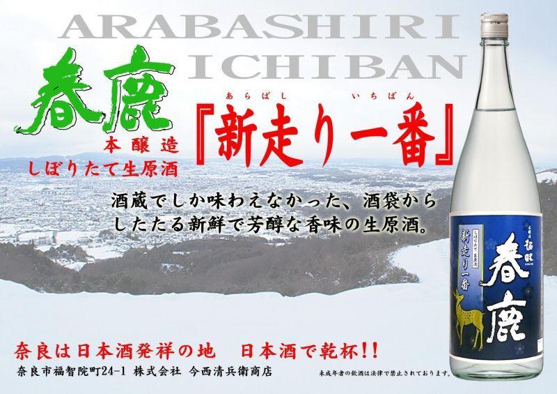 画像1: 春鹿 新走り一番 本醸造 しぼりたて生原酒720ml(毎年12月初旬頃〜発売) (1)