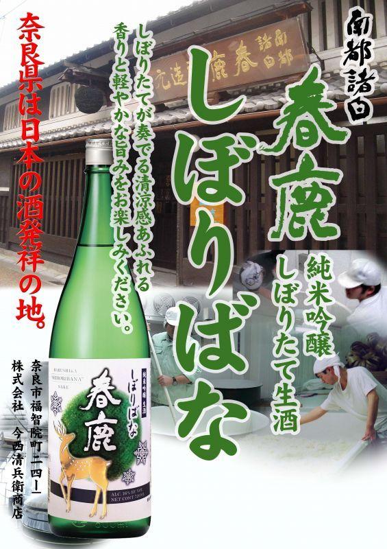 画像1: 春鹿 純米吟醸 生酒 しぼりばな720ml(毎年11月下旬頃〜発売) (1)