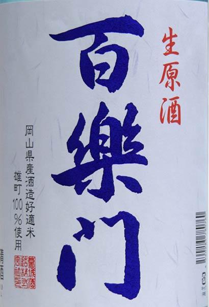 画像1: 百楽門 爽夏生原酒720ml (1)